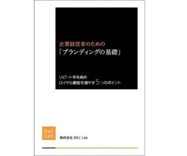 特別レポート「企業経営者のための『ブランディングの基礎』」プレゼント