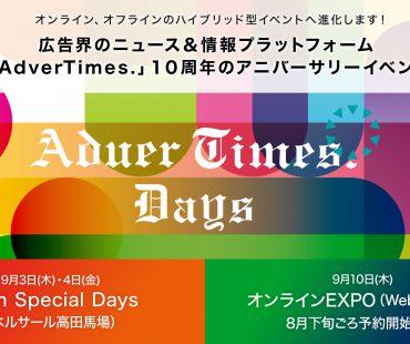 アドタイ・デイズ 10th Special Daysにて、9/3講演いたします