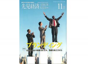 経済誌『先見経済』11月号にて、ブランディングの記事を書かせていただきました。